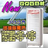 [採用防霧玻璃] 三洋305公升冷藏櫃 SRM-305RA