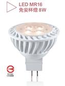亮博士LED杯燈 免安8W 節能省電無藍光 裝潢照明 GU5.3燈座
