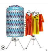 艾美特烘干機家用速乾衣圓形干衣機寶寶烘干衣櫃風干機 【四月特惠】 LX