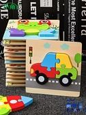2片裝|拼圖幼兒童1-3歲半木質立體3D寶寶玩具益智力【英賽德3C數碼館】