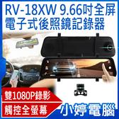 【免運+3期零利率】全新 RV-18XW9.66吋全屏電子式後照鏡雙鏡頭行車記錄器 雙1080P錄影