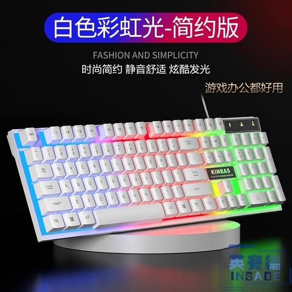 機械手感鍵盤游戲辦公USB有線鍵盤家用網吧電競聯想專用打字靜音外接【英賽德3C數碼館】