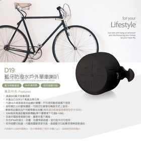E-books D19 藍牙防潑水戶外單車喇叭 E-EPD152 / EBEPD152