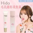 【富樂屋】Hido 毛孔精華柔焦霜30ML(2入組)