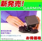 現貨車用布質防滑四腳座新型車用防滑固定座GARMIN NUVI DriveAssist DriveSmart 50 51