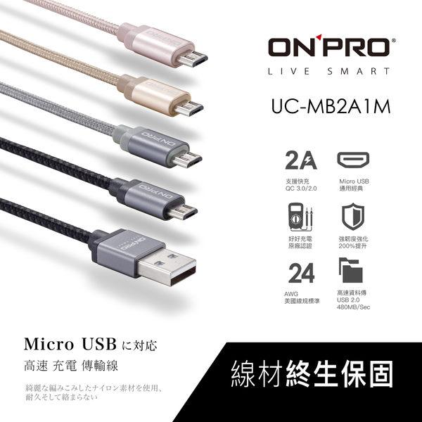 終身保固 ONPRO Micro 100cm 編織 快速 傳輸線 充電線 2A 支援 htc sony 三星 asus
