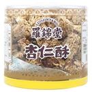 羅錦堂-杏仁酥
