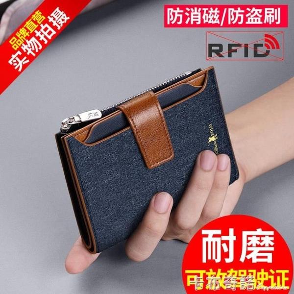 錢包新款防盜刷多功能帆布皮夾青年卡包潮韓版個性