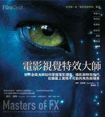 電影視覺特效大師:世界金獎大師如何掌握電影語言、攝影與特效技巧, 在銀幕上實..