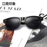 太陽鏡 經典款太陽鏡男女士墨鏡復古米釘太陽眼鏡 16【原本良品】