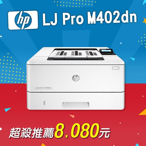 【限時獨家優惠省4820元】HP LaserJet Pro M402dn 黑白雷射雙面印表機(不適用原廠登錄)