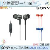 【一期一會】【日本代購】日本 Sony 入耳式耳機 MDR-EX255AP 線控型 日本直送 EX255 EX450