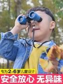 望遠鏡兒童玩具高倍高清寶寶男孩女孩小孩子幼兒園護眼望眼鏡 特惠上市