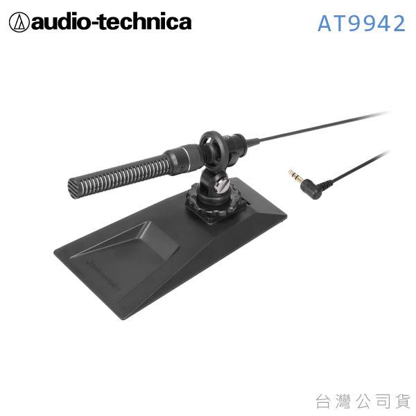 EGE 一番購】日本 鐵三角【AT9942】對準目標音源能清晰收音的高音質單聲麥克風【公司貨】
