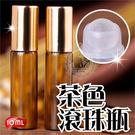 ◇瓶瓶罐罐容器分裝瓶◇精油香水茶色滾珠瓶...