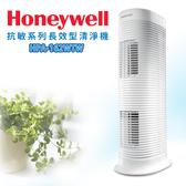 Honeywell 抗敏系列長效型空氣清淨機 HPA-162WTW