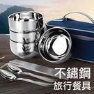 餐具 旅行 手提 攜帶式 不銹鋼 碗筷湯匙 套裝 【WS9065】 BOBI  06/01