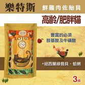 【毛麻吉寵物舖】LOTUS樂特斯  養生鮮雞佐海洋貽貝-高齡/肥胖貓 (3磅) 貓飼料