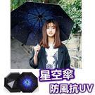 全新二代星空傘 100%不透光抗UV 防...