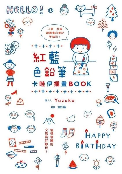 紅藍色鉛筆卡哇伊插畫BOOK