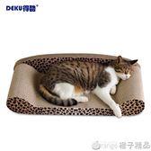 大號瓦楞紙貓抓板背靠式沙發寵物貓窩貓玩具貓爬架爪板igo 橙子精品
