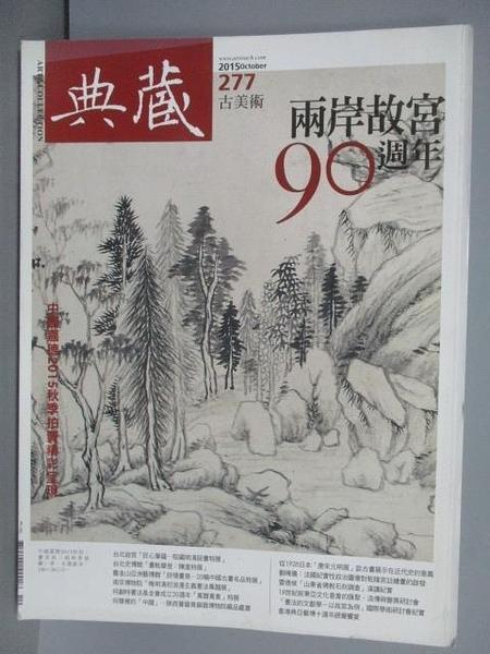 【書寶二手書T1/雜誌期刊_PEP】典藏古美術_277期_兩岸故宮90周年等