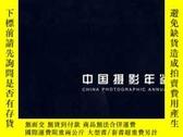 全新書博民逛書店中國攝影年鑒(2007-2008)Y14186 中國攝影家協會 編 中國攝影出版社 ISBN:9787802