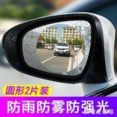 倒車後視鏡  汽車後視鏡防雨膜倒車鏡防霧膜反光鏡驅水防水高清貼膜通用 KB9674【歐爸生活館】
