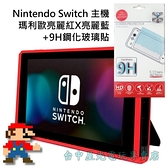 NS Switch 瑪利歐亮麗紅X亮麗藍 主機本體 6.2吋螢幕 +玻璃貼【不含JOYCON底座】台中星光電玩