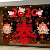 新年壁貼 2020元旦鼠年春節新春新年裝飾墻貼畫布置玻璃門貼紙窗花家用窗貼【免運】