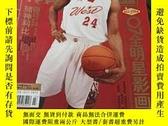 二手書博民逛書店罕見NBA環球體育灌籃(2007年3月上)Y219192