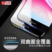 熒幕保護貼銳舞iPhone8鋼化膜蘋果7Plus手機7全屏覆蓋6D黑貼膜全包P玻璃八i8·樂享生活館liv