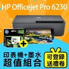 【印表機+墨水送精美好禮組】HP Officejet Pro 6230高速雲端雙面精省商務機+HP C2P23AA 原廠黑色墨水匣