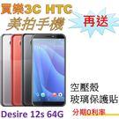 HTC Desire 12s 手機 4G...
