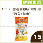 寵物家族- Aixia 愛喜雅妙喵肉泥5號(鮪魚+鮭魚)15g*4入