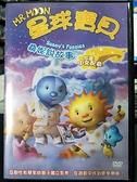 挖寶二手片-B04-053-正版DVD-動畫【星球寶貝:桑妮說故事】-國英語發音(直購價)