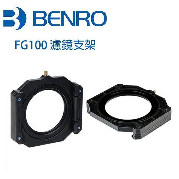 ◎相機專家◎ BENRO 百諾 樹脂漸層減光鏡 + FG100 + FB100 樹脂漸層減光濾鏡支架組 送濾鏡包 公司貨