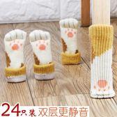 椅腳套24只裝桌腳保護套桌椅防磨墊靜音耐磨【奇趣小屋】