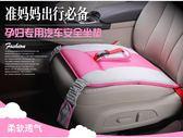 現貨-孕婦專用汽車防勒 汽車安全帶夾背帶 Safety seats坐墊【E014】『蕾漫家』