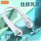風扇 攜式USB充電電風扇迷你空調學生隨身脖子無葉掛脖小風扇