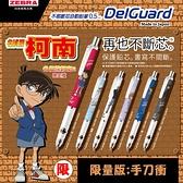 自動鉛筆 限定版名偵探柯南2PMA85-CO2不易斷芯鉛筆-柯南【文具e指通】 量販團購