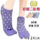 二趾襪套 舒適二趾襪套-點點款 隱形套/船型襪/踝襪 SOCKS