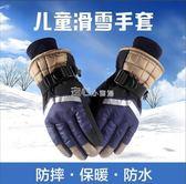 防水手套兒童手套冬防水玩雪加絨加厚可愛4--6歲寶寶滑雪保暖五指小童手套   走心小賣場