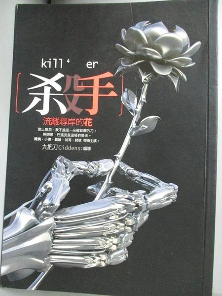 【書寶二手書T6/一般小說_JDI】殺手,流離尋岸的花_九把刀
