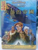 影音專賣店-B34-120-正版DVD【失落的帝國1/迪士尼】-卡通動畫-國英語發音