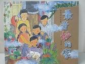 【書寶二手書T1/兒童文學_D63】最奇妙的家──繆學理的故事(中英雙語)