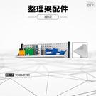 天鋼-KP-17《整理架配件》棚板  耗材 零件 分類 管理 收納 工廠 倉庫