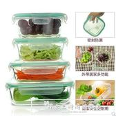 玻璃飯盒微波爐專用保鮮盒飯盒套裝便當盒帶蓋長方圓形保鮮碗『韓女王』