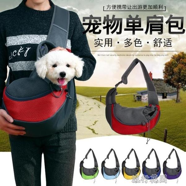 四季狗包便攜式斜挎狗狗包小型犬貓外出旅行包寵物包單肩背包泰迪 交換禮物