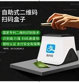 掃碼器掃描平台寶付款小白盒收款機設備收錢寶盒  【全館免運】